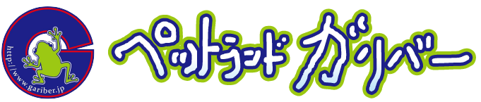 ペットランドガリバー